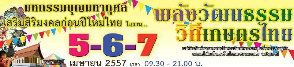 The Golden jubilee Museum of Agriculture Office Fair 2014 PR